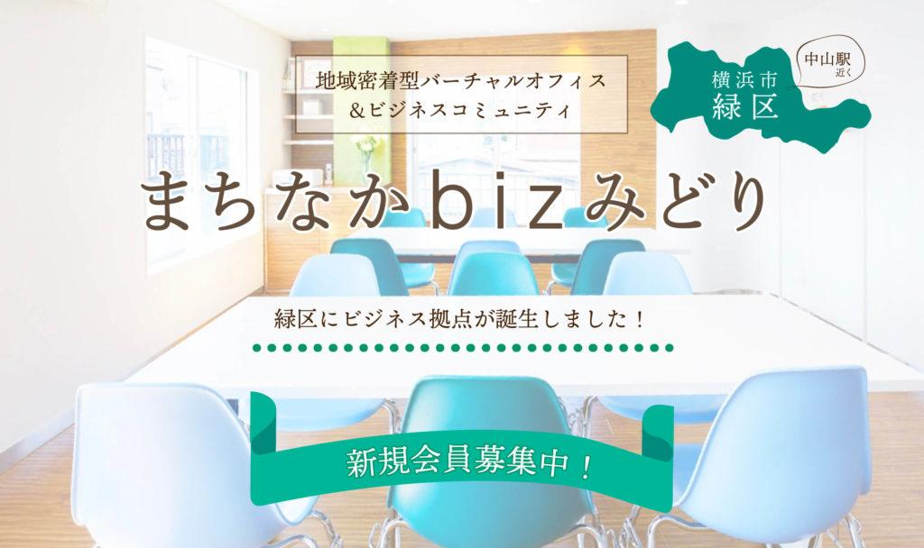 まちなかbizみどり 横浜市緑区のバーチャルオフィス&ビジネスコミュニティ